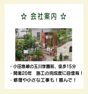 トムズハウス,町田市リフォーム