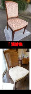 マルニ木工椅子,籐張替、町田市